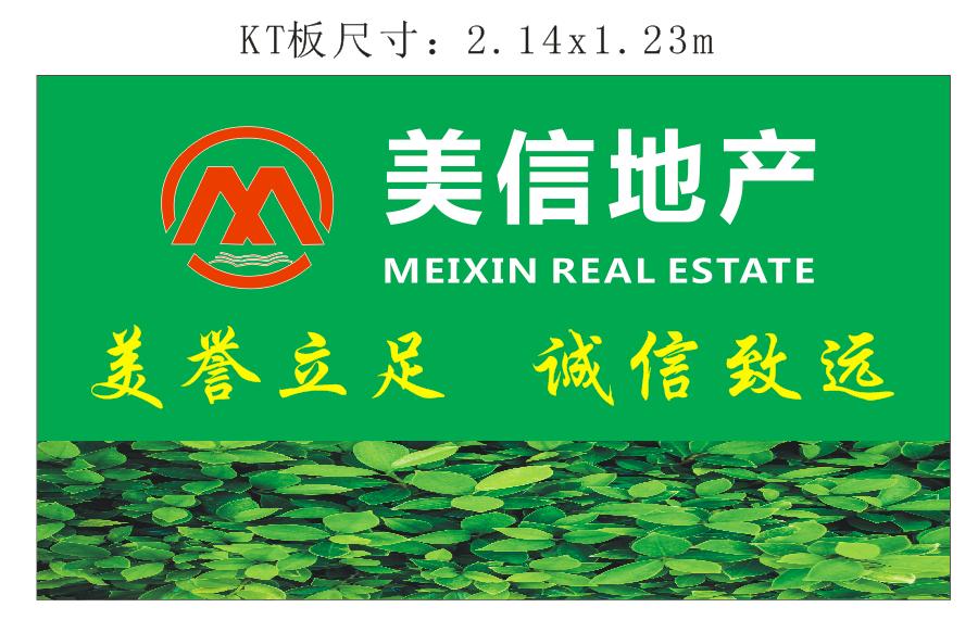 美信logo