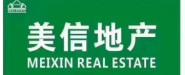 黄石美信地产经纪有限公司