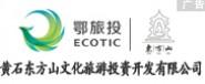黄石东方山文化旅游投资开发有限公司