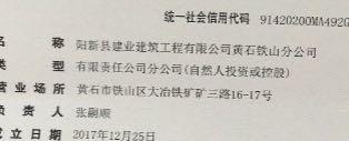 阳新县建业建筑工程有限公司