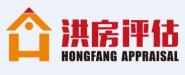 武汉洪房房地产土地估价有限公司黄石分公司