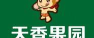 武汉天香果园商贸有限公司