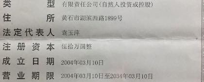 黄石市安运经贸有限责任公司