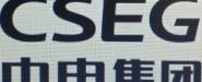 中机国能电力技术开发(浙江)有限公司