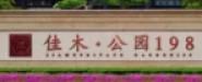黄石市佳木房地产开发有限责任公司