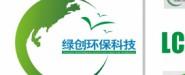 黄石市绿创环保科技有限公司