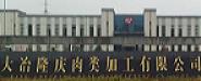 大冶隆庆肉类加工有限公司
