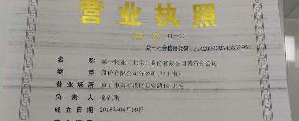 第一物业(北京)股份有限公司黄石分公司