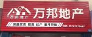黄石市万邦房地产经纪有限公司