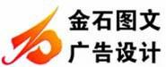 黄石金石图文广告设计有限公司