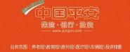 中国平安湖北黄石分公司