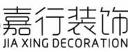 湖北嘉行装饰设计工程有限公司