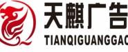 鄂州市天麒广告传媒有限公司
