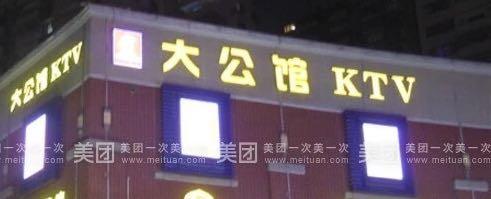 黄石大公馆KTV