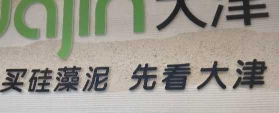 鄂州市花湖大津装饰材料经营部