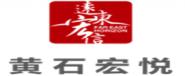 黄石宏悦妇产医院有限公司