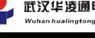 武汉华凌通电子科技有限公司黄石分公司
