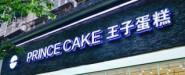 黄石港区王子蛋糕交通路店