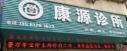 鄂州市花湖康源诊所