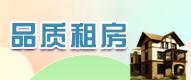 品�|租(zu)房